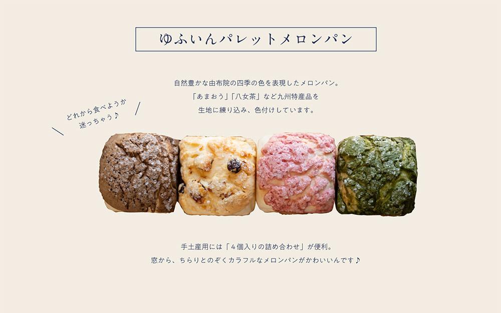ゆふいんパレットメロンパン 自然豊かな由布院の四季の色を表現したメロンパン。「あまおう」「八女茶」など九州特産品を生地に練り込み、色付けしています。