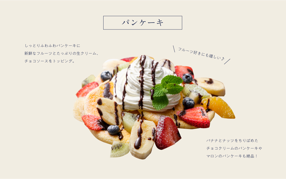 パンケーキ しっとりふわふわパンケーキに新鮮なフルーツとたっぷりの生クリーム、チョコソースをトッピング