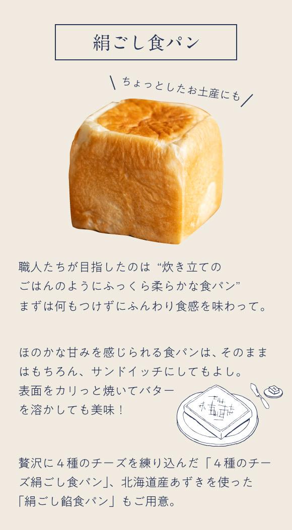 """絹ごし食パン 職人たちが目指したのは""""炊き立てのごはんのようにふっくら柔らかな食パン""""。まずは何もつけずにふんわり食感を味わって。"""