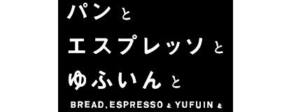 YUFUIN つばめ舎珈琲店