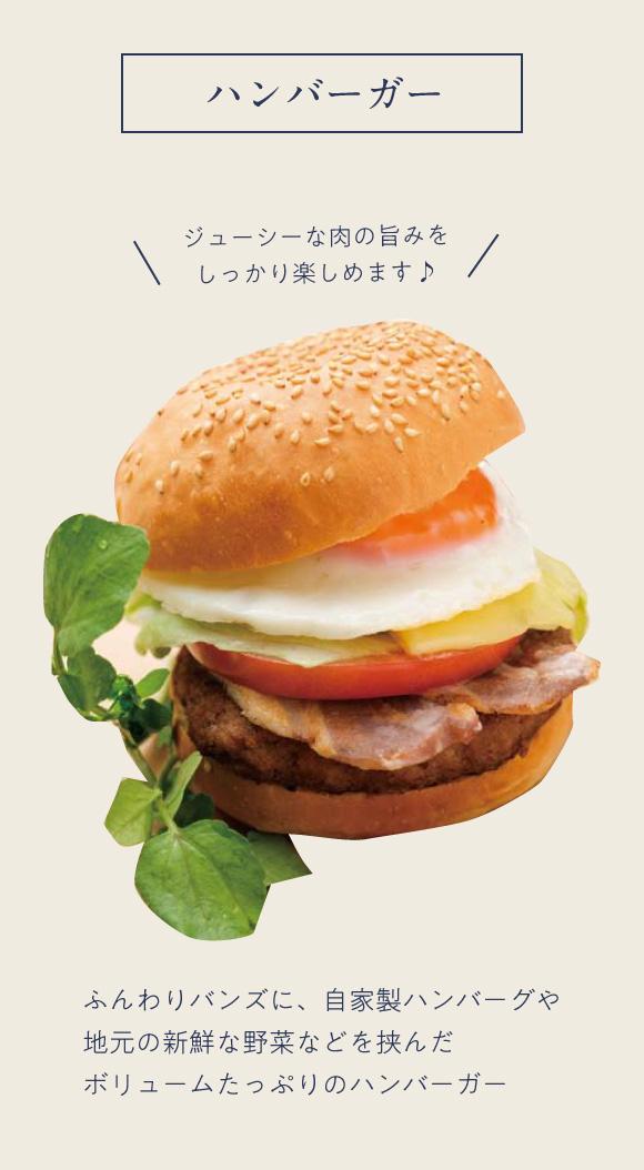 ハンバーガー ふんわりバンズに、自家製ハンバーグや地元の新鮮な野菜などを挟んだボリュームたっぷりのハンバーガー。ジューシーな肉の旨みをしっかり楽しめます♪