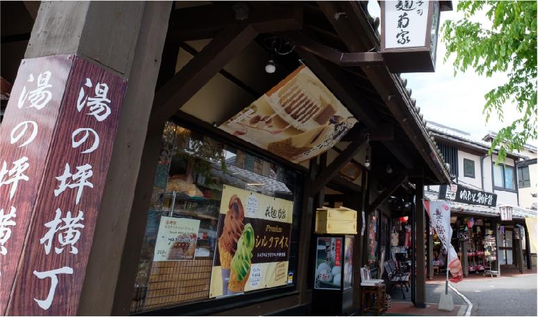御菓子司 花麹菊家のイメージ