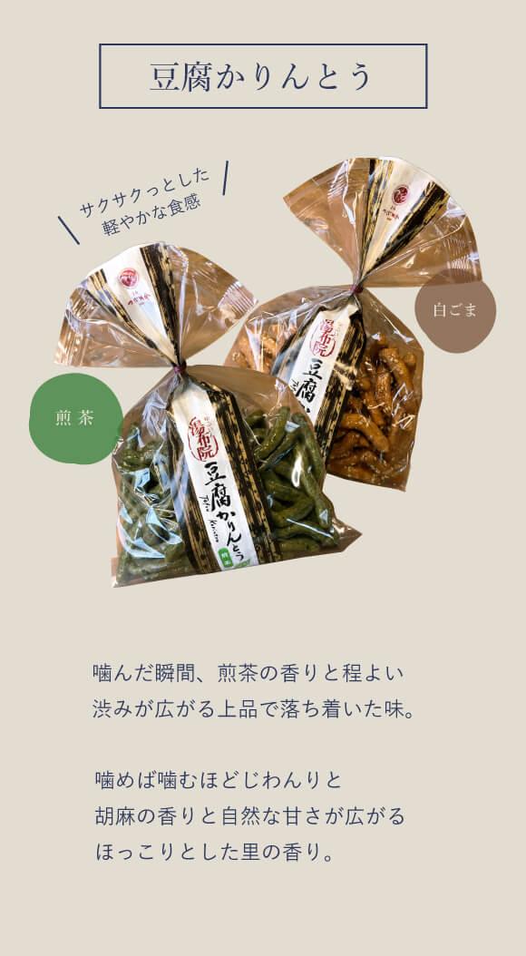 豆腐かりんとう 豆腐やおからをふんだんに使って、生地から手造りしています。