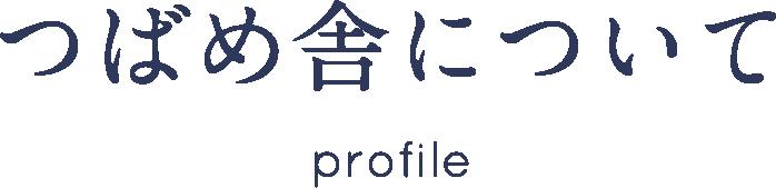 九州湯布院リゾートについて profile