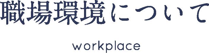 職場環境について workplace